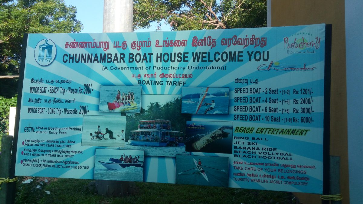 Chunnambar Boat House near Paradise Beach in Pondicherry